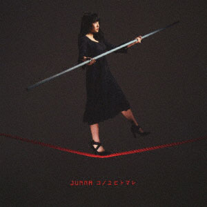 CD JUNNA / コノユビトマレ(TVアニメーション「賭ケグルイ××」オープニングテーマ)[FlyingDog]《在庫切れ》