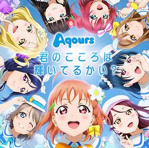 【特典】CD Aqours / 君のこころは輝いてるかい? BD付