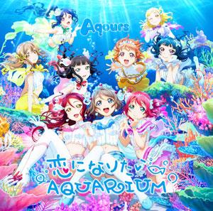 【特典】CD Aqours / 「恋になりたいAQUARIUM」 DVD付盤