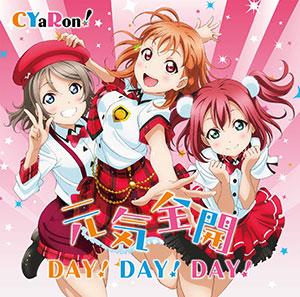 【特典】CD CYaRon!(CV:伊波杏樹、斉藤朱夏、降幡愛) / 元気全開DAY!DAY!DAY!