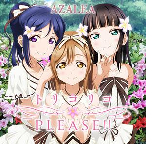 【特典】CD AZALEA(CV:諏訪ななか、小宮有紗、高槻かなこ) / トリコリコPLEASE!!