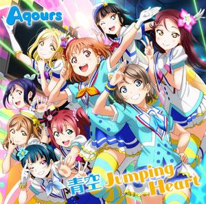 【特典】CD Aqours / 青空Jumping Heart (TVアニメ 『ラブライブ!サンシャイン!!』 OP主題歌)