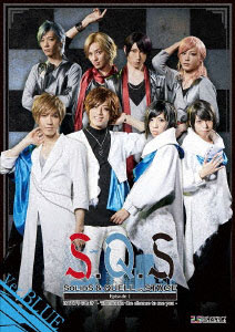 BD 2.5次元ダンスライブ S.Q.S(スケアステージ) Episode1「はじまりのとき -Thanks for the chance to see you-」 BLUE Ver.[ムービック]《在庫切れ》