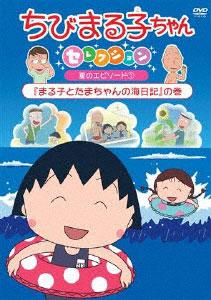 DVD ちびまる子ちゃんセレクション 『まる子とたまちゃんの海日記』の巻[ポニーキャニオン]《在庫切れ》
