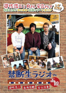 DVD 禁断生ラジオ IN 函館 / 遊佐浩二、鳥海浩輔、安元洋貴[MAGES.]《在庫切れ》