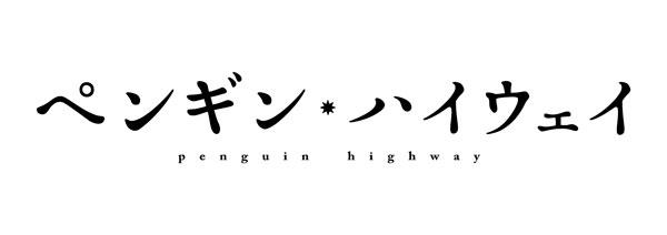 BD ペンギン・ハイウェイ スタンダードエディション (Blu-ray Disc)[東宝/フジテレビ]《在庫切れ》