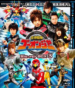 BD 炎神戦隊ゴーオンジャー Blu-ray BOX 3 (Blu-ray Disc)[東映]《在庫切れ》