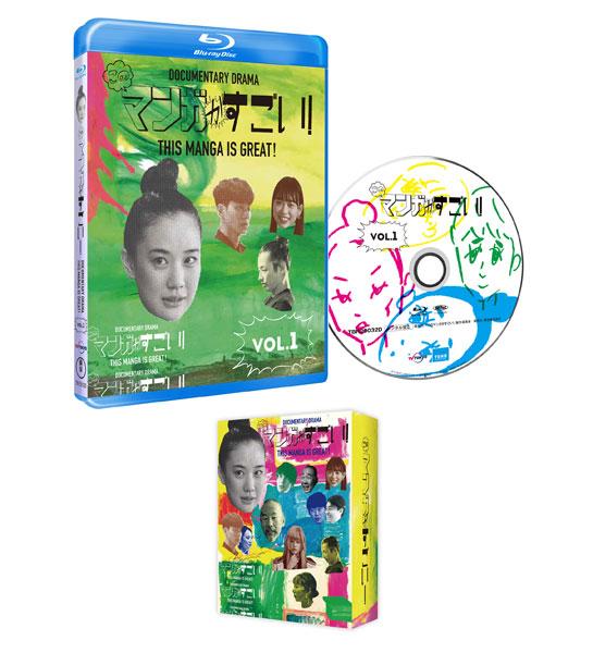 BD このマンガがすごい! 1巻 (Blu-ray Disc)[東宝]《在庫切れ》