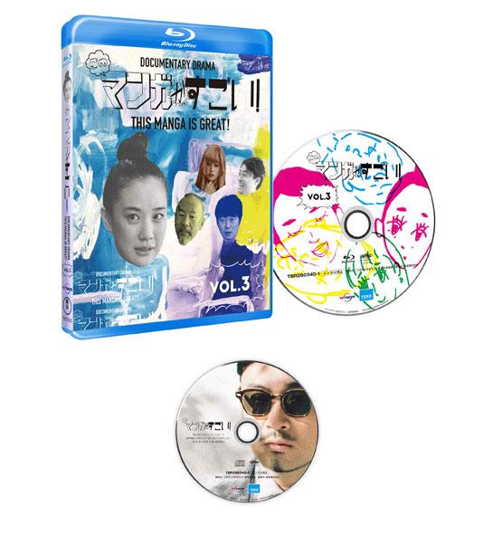 BD このマンガがすごい! 3巻 (Blu-ray Disc)[東宝]《在庫切れ》