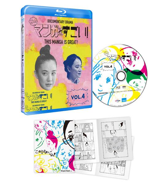 BD このマンガがすごい! 4巻 (Blu-ray Disc)[東宝]《在庫切れ》