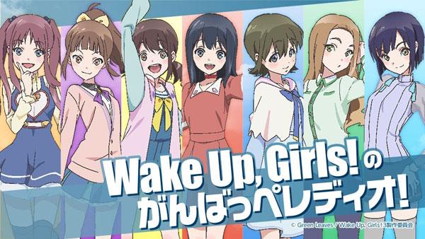 DVD 「Wake Up,Girls!の打ち上げパーティがんばっぺ!」[タブリエ・コミュニケーションズ]《在庫切れ》