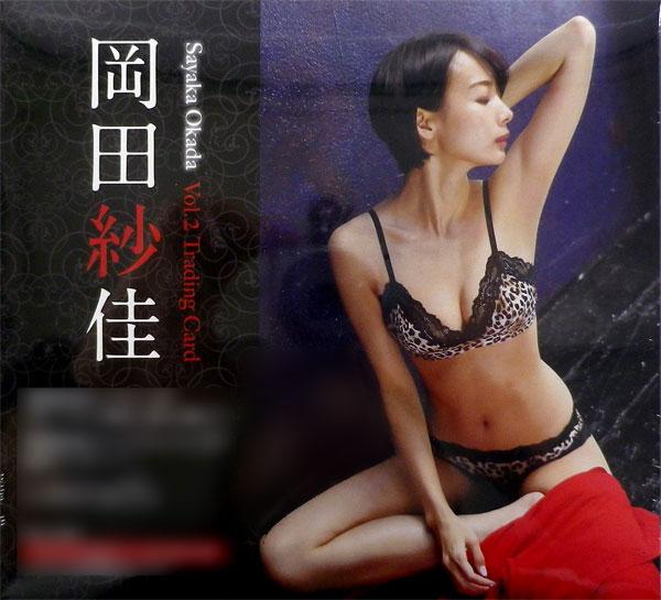 【特典】岡田紗佳 Vol.2 トレーディングカード BOX[ヒッツ]《在庫切れ》