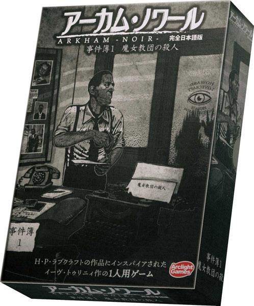 カードゲーム アーカム・ノワール:事件簿1 完全日本語版[アークライト]《在庫切れ》
