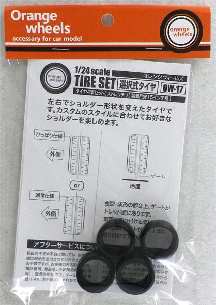 1/24 タイヤ4本セット(ストレッチ) 選択式タイヤ(再販)[アスカモデル]《05月予約》