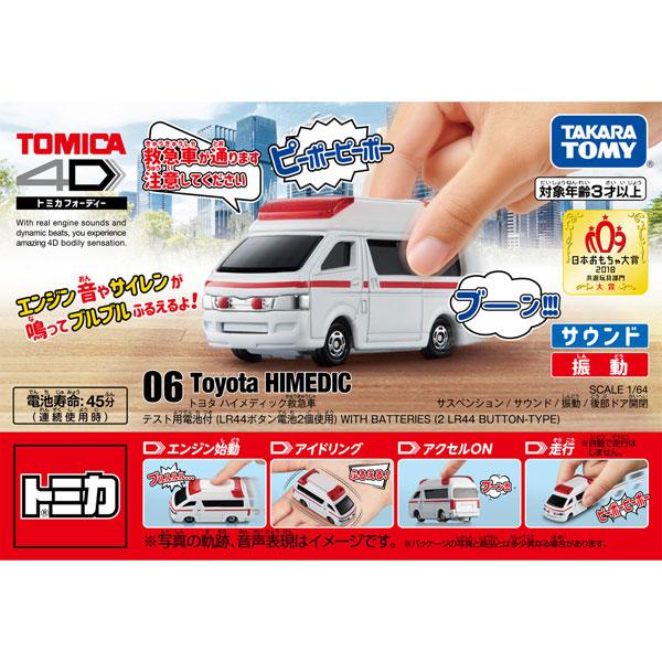 トミカ4D 06 トヨタ ハイメディック救急車[タカラトミー]《発売済・在庫品》
