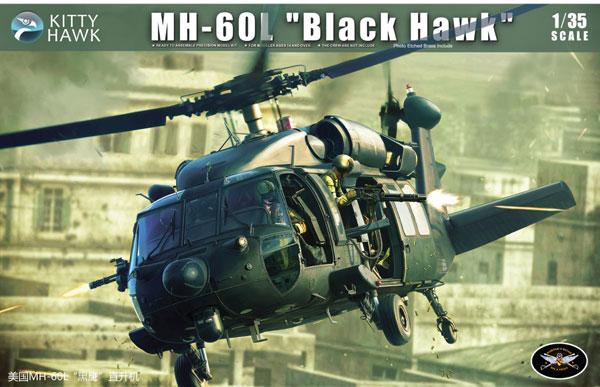 1/35 MH-60L ブラックホーク 特殊作戦機改良型 プラモデル[キティホークモデル]《01月予約》