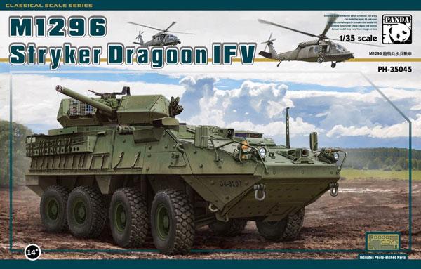1/35 M1296 ストライカー ドラグーン 歩兵戦闘車 プラモデル[パンダホビー]《02月予約》