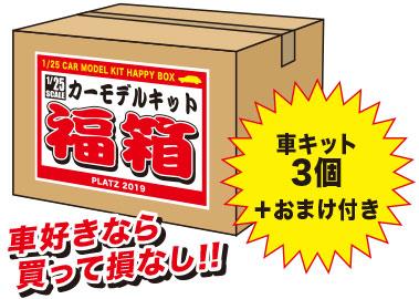 1/25 カーモデルキット 福箱