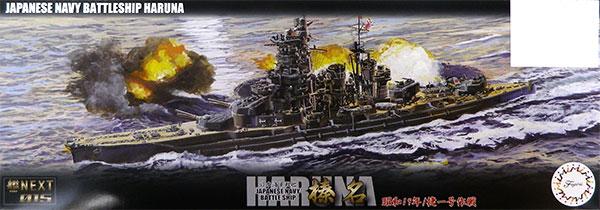1/700 艦NEXTシリーズ No.15 日本海軍戦艦 榛名 昭和19年/捷一号作戦 プラモデル[フジミ模型]《取り寄せ※暫定》