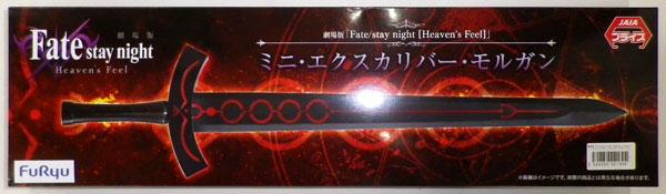 劇場版「Fate/stay night [Heaven's Feel]」ミニエクスカリバーモルガン (プライズ)