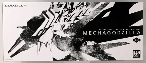 マスターディテール ムービーモンスターシリーズ メカゴジラ(ボーイズトイショップ限定)