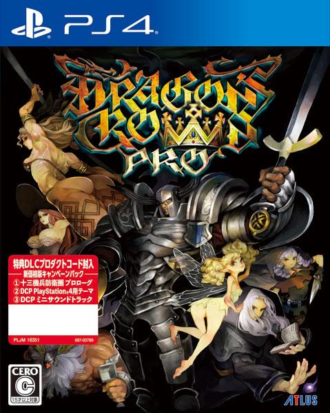 PS4 ドラゴンズクラウン・プロ 新価格版 キャンペーンパック(十三機兵防衛圏 プロローグ付き)[アトラス]《在庫切れ》