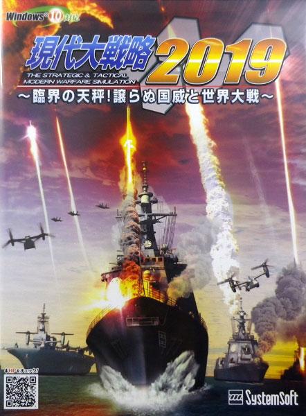 PCソフト 現代大戦略 2019~臨界の天秤!譲らぬ国威と世界大戦~[システムソフト・アルファー]《在庫切れ》