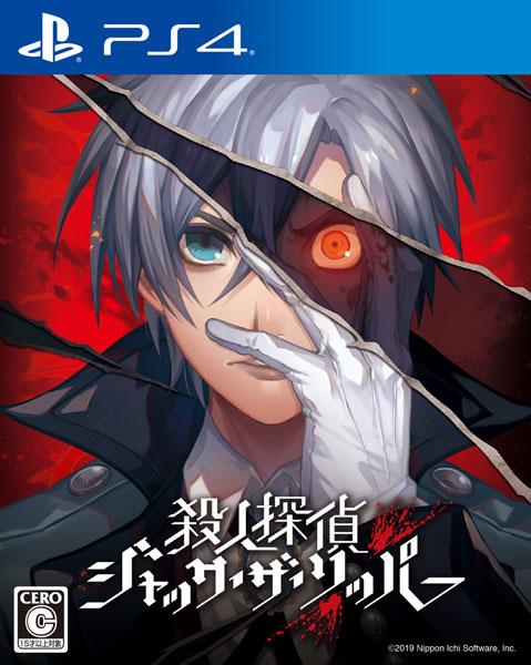 PS4 殺人探偵ジャック・ザ・リッパー[日本一ソフトウェア]《在庫切れ》