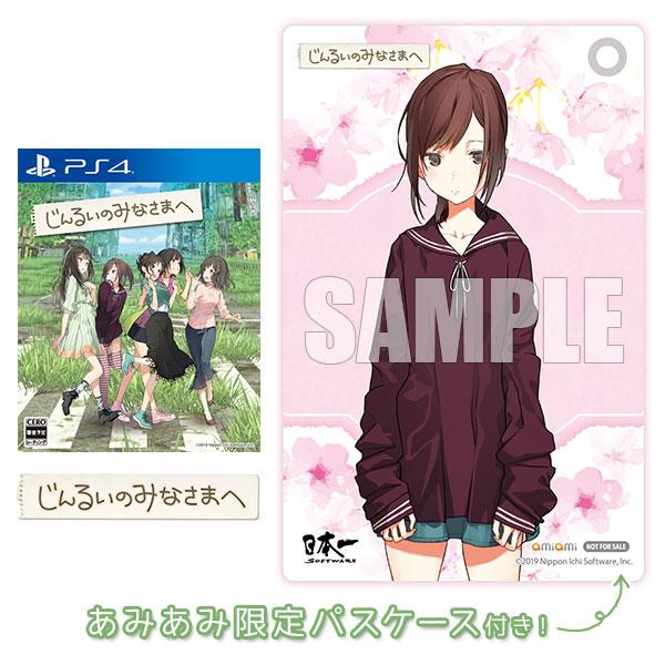 【あみあみ限定特典】PS4 じんるいのみなさまへ[日本一ソフトウェア]《06月予約》