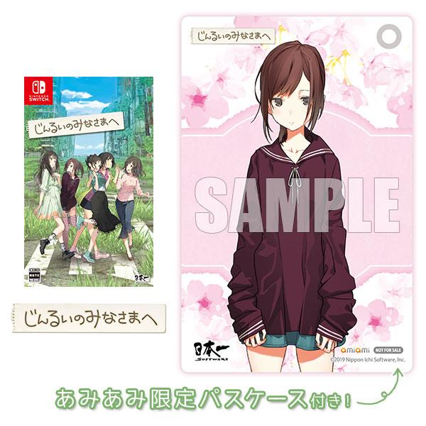【あみあみ限定特典】Nintendo Switch じんるいのみなさまへ[日本一ソフトウェア]【送料無料】《06月予約》