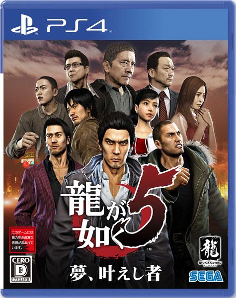 【特典】PS4 龍が如く5 夢、叶えし者[セガゲームス]《在庫切れ》