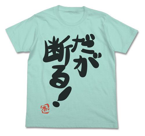アイドルマスター シンデレラガールズ 双葉杏の『だが断る!』Tシャツ/ICE GREEN-XL(再販)[コスパ]《11月予約》