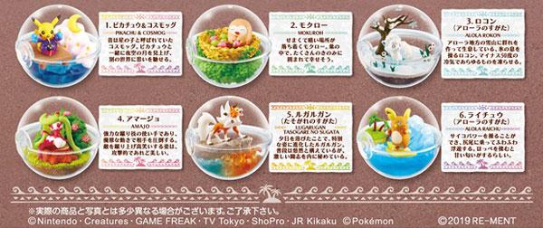 ポケットモンスター サン&ムーン テラリウムコレクションEX ~アローラ地方編2~ 6個入りBOX (食玩)[リーメント]《06月予約》
