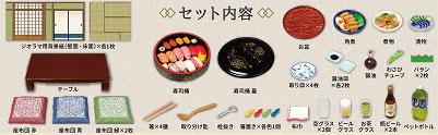 【特典】ぷちサンプル 今日は贅沢お寿司の日 ~ぷちサンプル入門セット~[リーメント]《06月予約》