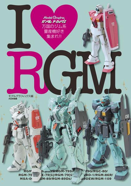 モデルグラフィックス ガンダムアーカイヴス I・RGM (書籍)[大日本絵画]《在庫切れ》
