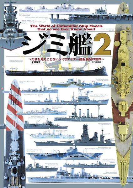 ジミ艦2~だれも見たことないジミなマイナー艦船模型の世界~ (書籍)[大日本絵画]《在庫切れ》