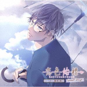 CD 恋色始標 Sweet Days FILM.4 篠宮臣(CV.佐藤拓也)[ティームエンタテインメント]《在庫切れ》
