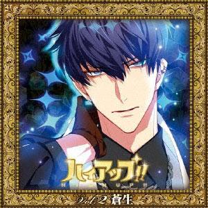 CD ハイアップ!! Vol.2 蒼生(CV:前野智昭)[MintLip]《取り寄せ※暫定》