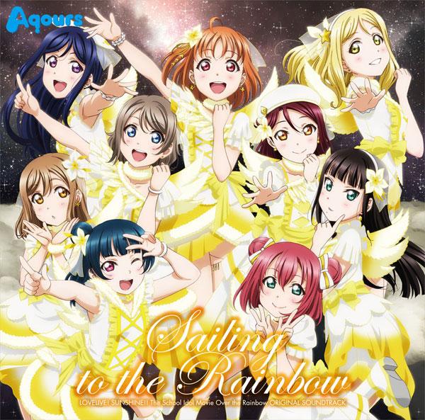 CD 『ラブライブ!サンシャイン!!』オリジナルサウンドトラック Sailing to the Rainbow[ランティス]《発売済・在庫品》