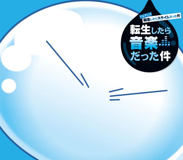 CD TVアニメ『転生したらスライムだった件』オリジナルサウンドトラック「転生したら音楽だった件」[ランティス]《在庫切れ》