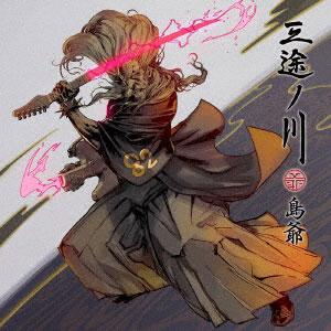 CD 島爺 / 三途ノ川 初回生産限定たまてBOX盤[SME]《在庫切れ》