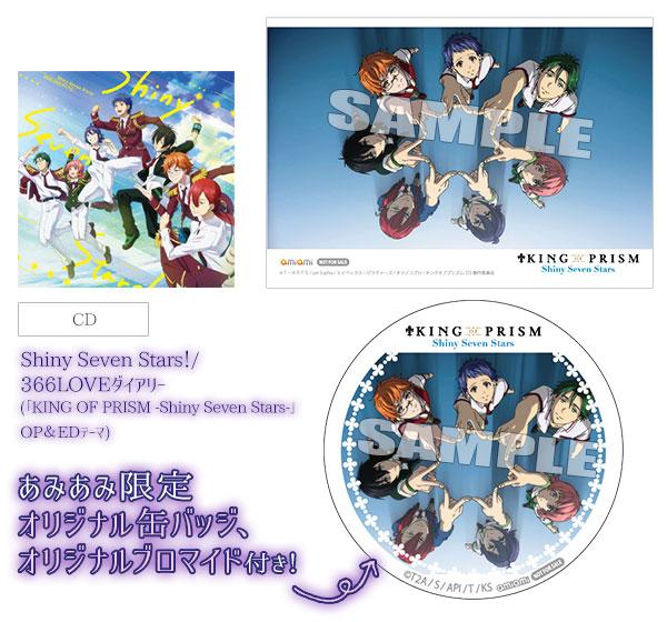 【あみあみ限定特典】CD Shiny Seven Stars!/366LOVEダイアリー (「KING OF PRISM -Shiny Seven Stars-」OP&EDテーマ)[エイベックス]《発売済・在庫品》