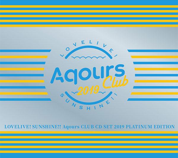 【特典】CD Aqours / ラブライブ!サンシャイン!! Aqours CLUB CD SET 2019 PLATINUM EDITION 初回生産限定盤[ランティス]《06月予約》