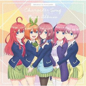 CD 中野家の五つ子 / 「五等分の花嫁」キャラクターソング ミニアルバム[ポニーキャニオン]《在庫切れ》