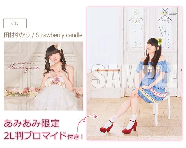 【あみあみ限定特典】CD 田村ゆかり / Strawberry candle[Cana aria]【送料無料】《発売済・在庫品》
