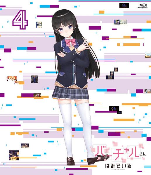 BD バーチャルさんはみている 第4巻 (Blu-ray Disc)[KADOKAWA]《04月予約》