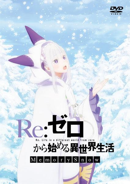 DVD Re:ゼロから始める異世界生活 Memory Snow 通常版[ショウゲート]《在庫切れ》