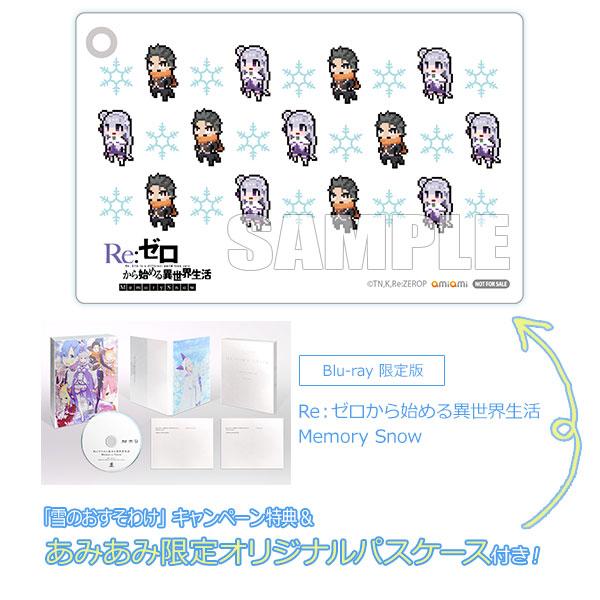 【あみあみ限定特典】【特典】BD Re:ゼロから始める異世界生活 Memory Snow 限定版 (Blu-ray Disc)[ショウゲート]《在庫切れ》