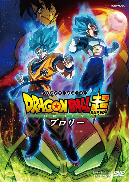 DVD ドラゴンボール超 ブロリー[東映ビデオ]《取り寄せ※暫定》