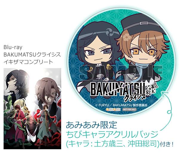 【あみあみ限定特典】BD BAKUMATSUクライシス イキザマコンプリート